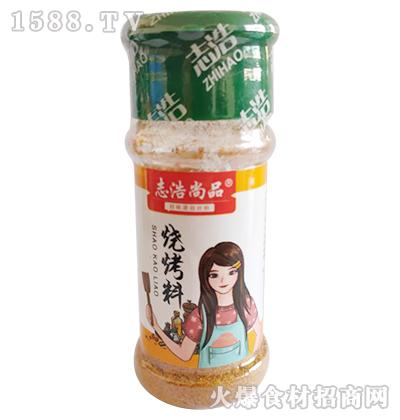 志浩尚品烧烤料