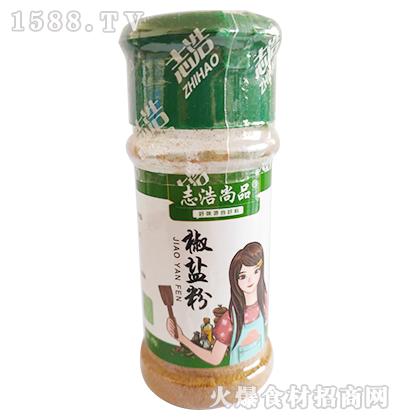 志浩尚品椒盐粉