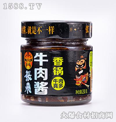 张飞牛肉酱(香锅)230g