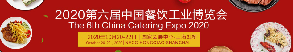 2020上海餐饮食材展