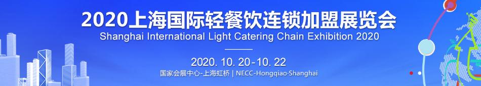 2020上海餐饮展