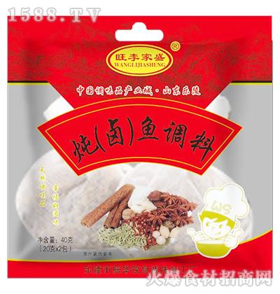 旺李家盛炖(卤)鱼调料40g