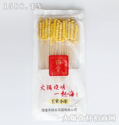 锦全玉米小串
