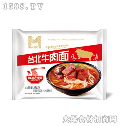 南水麦香源台北牛肉面278g(鲜冻方便面)