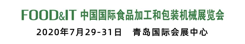 2020青岛食品机械展