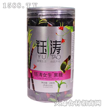钰涛女生黑糖240g