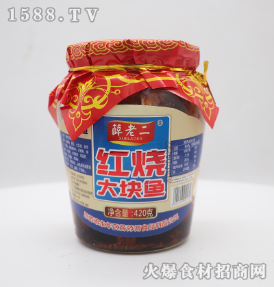 薛老二红烧大鱼块420克