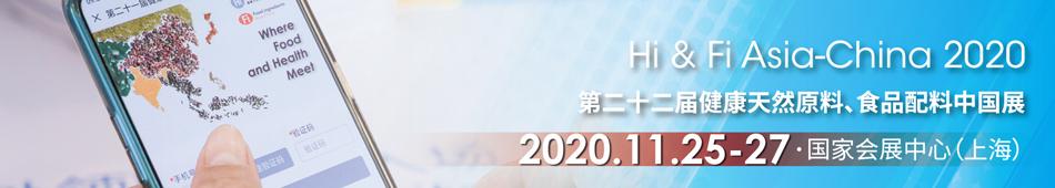 2020上海食品配料展