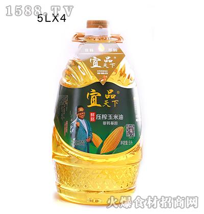 宜品天下鲜胚压榨玉米油5L