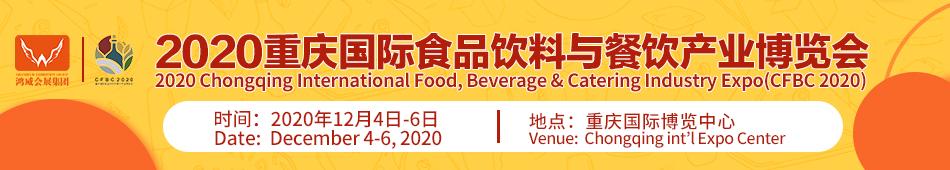 2020重庆餐饮展