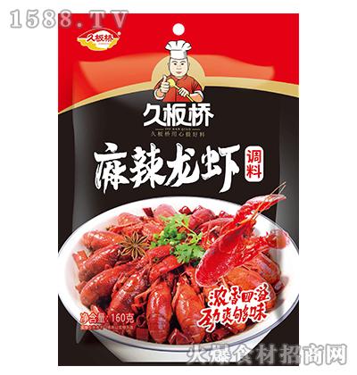 久板桥麻辣龙虾调料160g