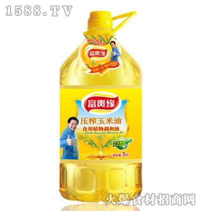 富贵缘压榨玉米油5L