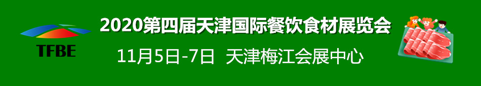 2020天津餐饮食材展