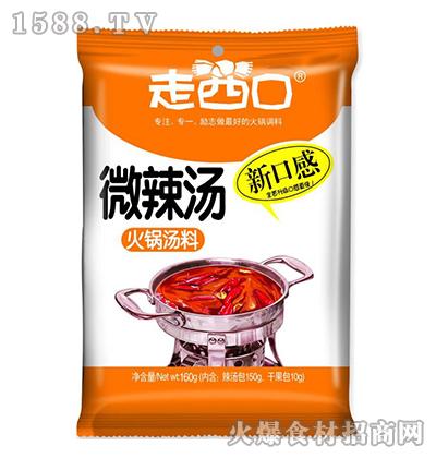 走西口火锅汤料(微辣汤)160g