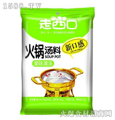 走西口火锅汤料(美味清汤)160g