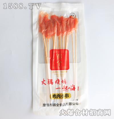 锦全火锅烧烤鸡肉小串