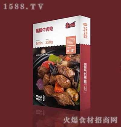 麦子妈黑椒牛肉粒【250g】