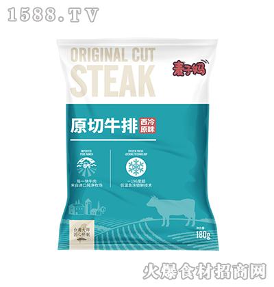 麦子妈原切牛排(西冷原味)【180g】
