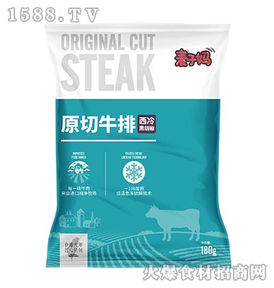 麦子妈原切牛排(西冷黑胡椒)【180g】