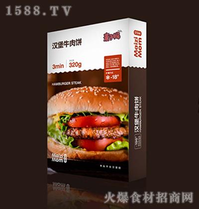 麦子妈汉堡牛肉饼【320g】