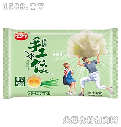 饺想你精品手工水饺(韭菜鸡蛋)460g