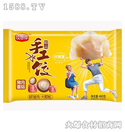 饺想你精品手工水饺(猪肉香菇)460g