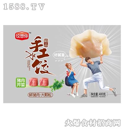 饺想你精品手工水饺(猪肉芹菜)400g