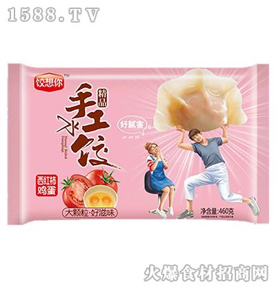 饺想你精品手工水饺(西红柿鸡蛋)460g