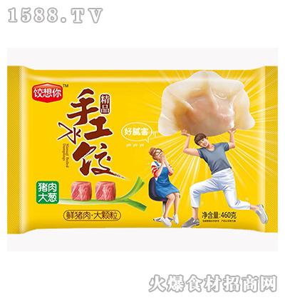饺想你精品手工水饺(猪肉大葱)460g