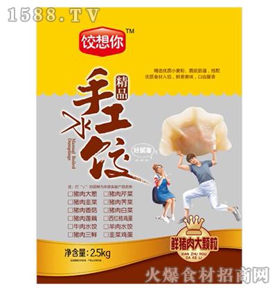 饺想你精品手工水饺2.5kg