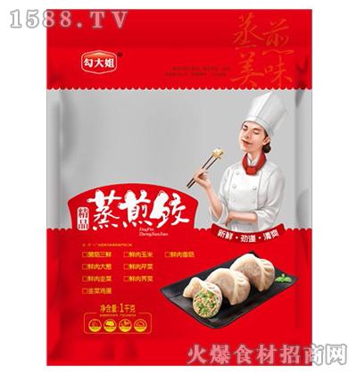 饺想你精品蒸煎饺1kg