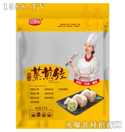 饺想你精品蒸煎饺(鲜肉韭菜)1kg