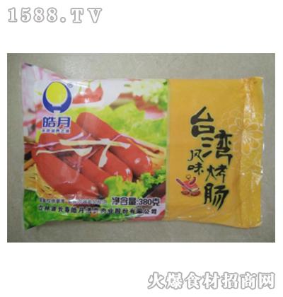 皓月台湾风味烤肠380g