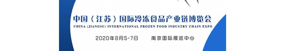2020江苏冷冻食品展
