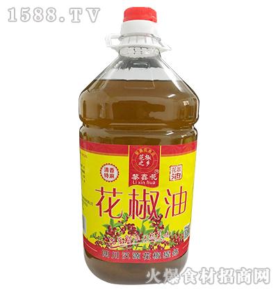 黎鑫花花椒油