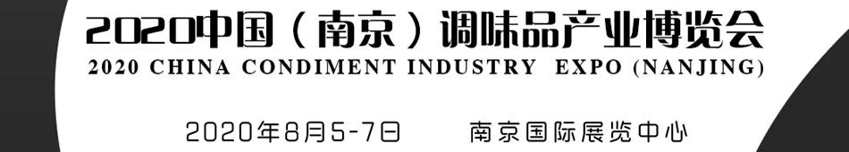 2020南京调味品展