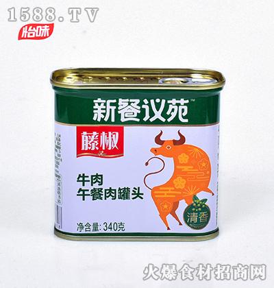 新餐议苑藤椒牛肉午餐肉罐头【340克】