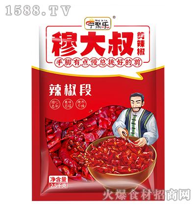 宁聚乐穆大叔辣椒段【2.5kg】