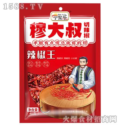 宁聚乐穆大叔辣椒王【40g】