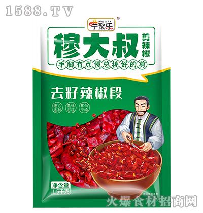 宁聚乐穆大叔去籽辣椒段【1.5kg】