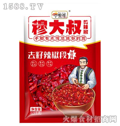 宁聚乐穆大叔去籽辣椒段(原味)【1.5kg】