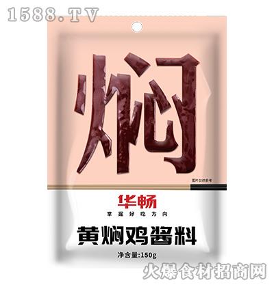 华畅黄焖鸡酱料【150g】