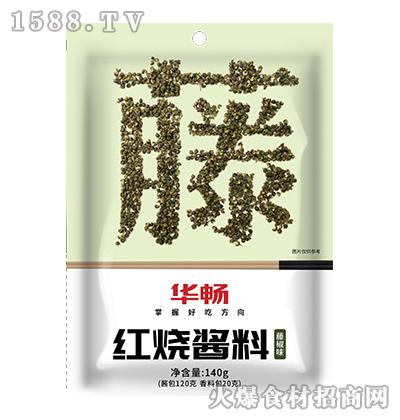 华畅红烧酱料-藤椒味【140g】