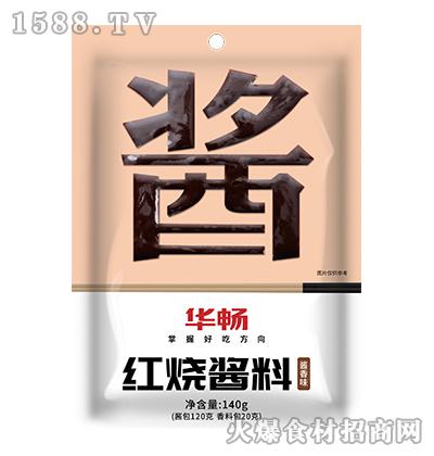 华畅红烧酱料-酱香味【140g】