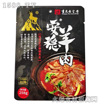 安稳羊肉红汤羊肉锅杂【258g】