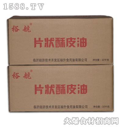 裕航片状酥皮油【10kg】