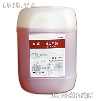 裕航液态酥油(人造奶油)桶装【20L】