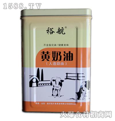 裕航黄奶油(人造奶油)桶装【15kg】