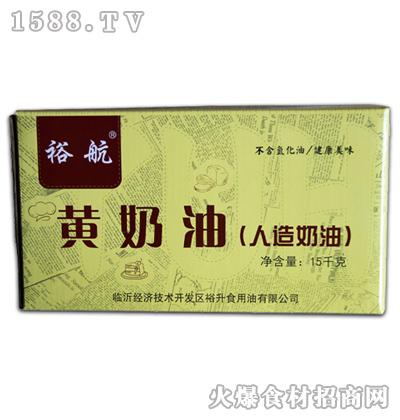 裕航黄奶油(人造奶油)【15kg】