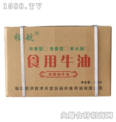 裕航食用牛油【20kg】